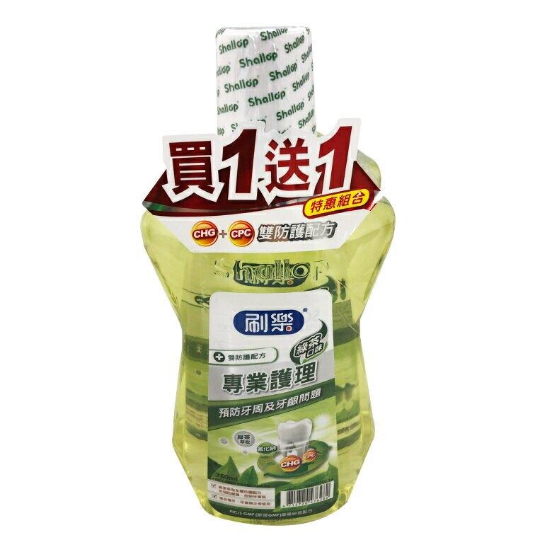 刷樂 專業護理漱口水(綠茶口味750ml*2) [大買家]