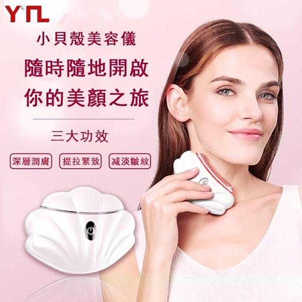 【新北現貨】美容儀 充電式電動刮痧板 震動加熱美容儀 美容儀 臉部 按摩器