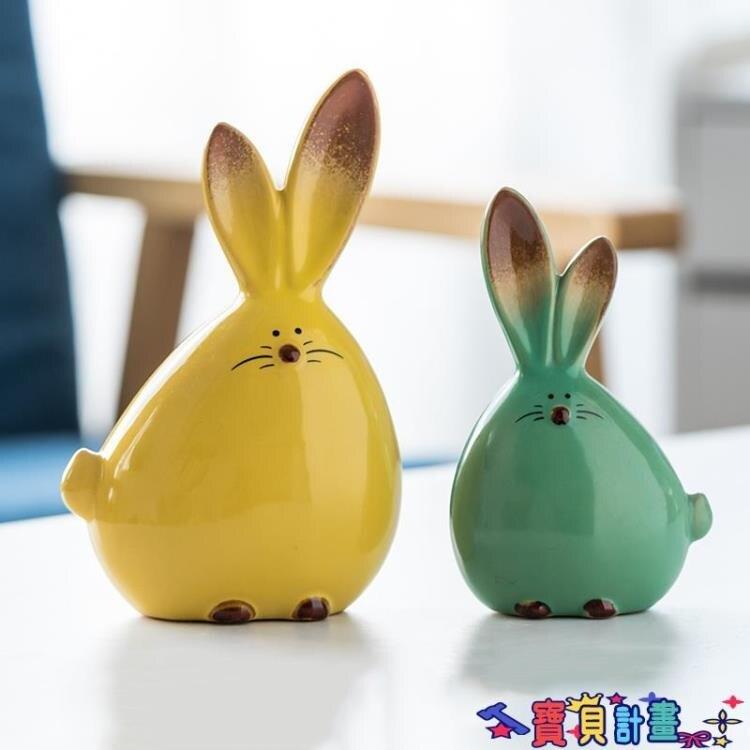 擺件 創意家居陶瓷小擺件電視柜客廳酒柜裝飾品玄關可愛兔桌面房間擺設 摩可美家