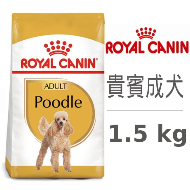 法國皇家 (PRP30 /PDA) 貴賓成犬 1.5 公斤