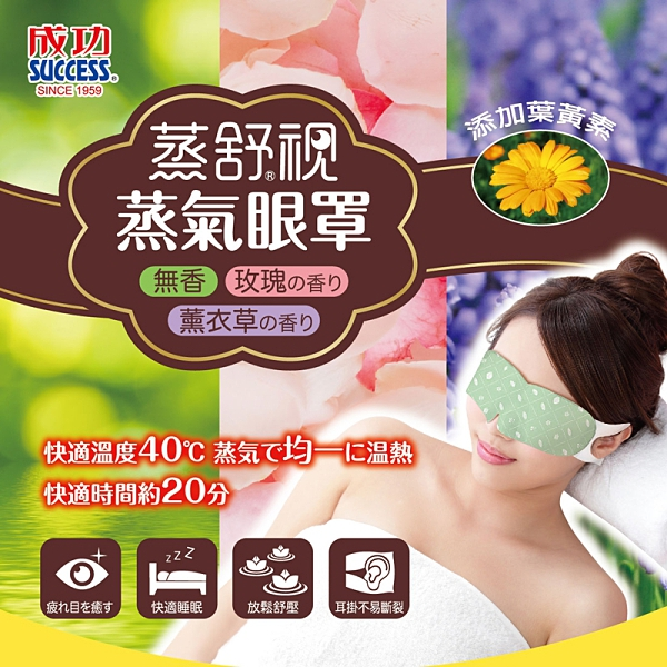 蒸舒視蒸氣眼罩3入(蒸氣熱敷/溫熱紓壓/40度C/發熱20分鐘)