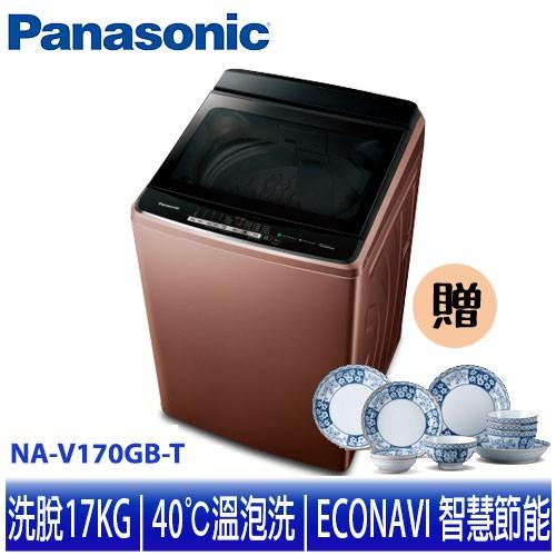 【Panasonic 國際牌】 17公斤變頻直立式洗衣機 NA-V170GB-T【贈SP-2112 日式餐具10件組】