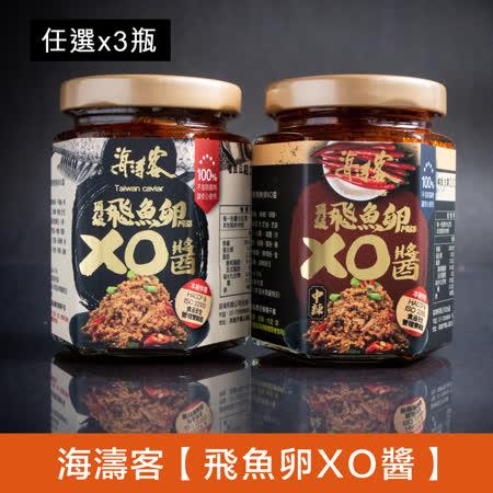 【海濤客】小琉球必買伴手禮 頂級飛魚卵XO醬(微辣/中辣)/秀根醬(小卷醬)  三種口味任選x3瓶