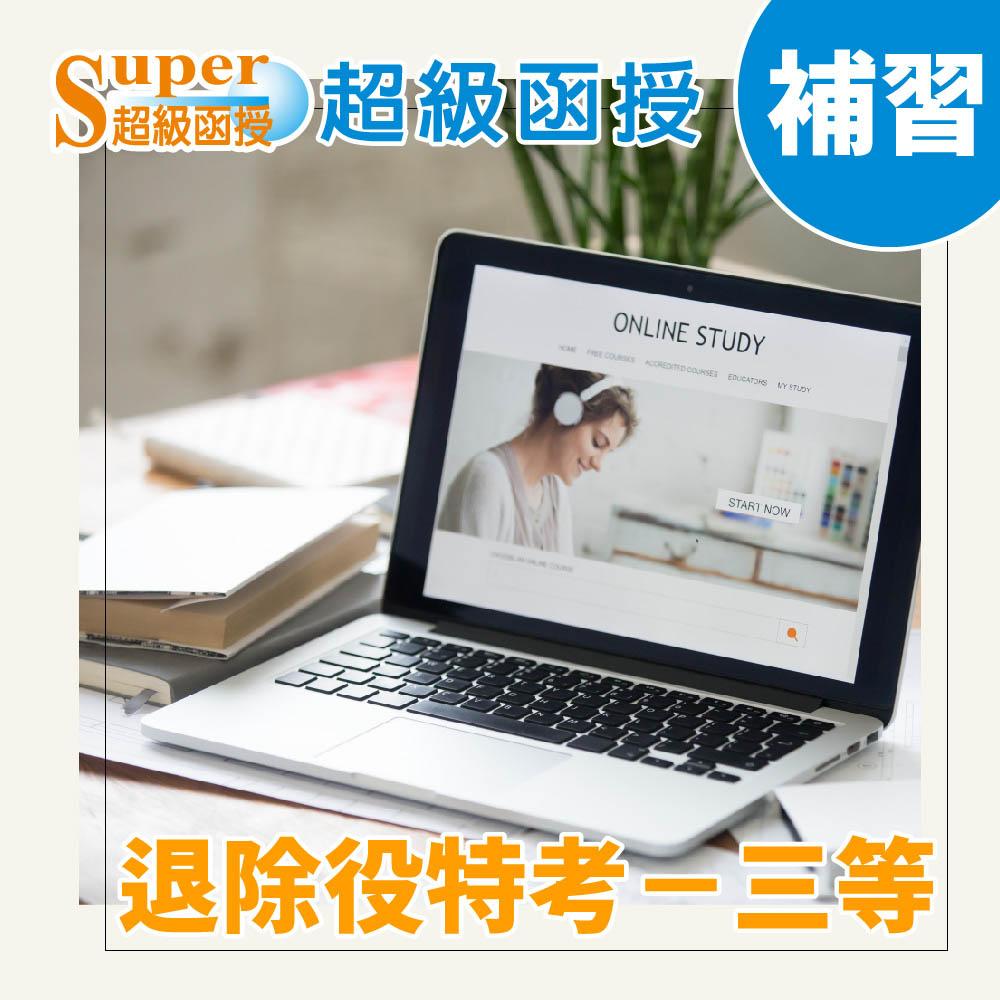 110超級函授/公共政策/陳真/單科/退除役特考-三等/加強班