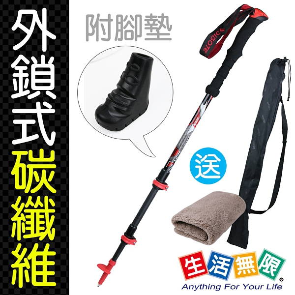 【生活無限】登山杖/直柄三節 碳纖維/外鎖式 (200g) N02-116《贈送攜帶型小方巾》