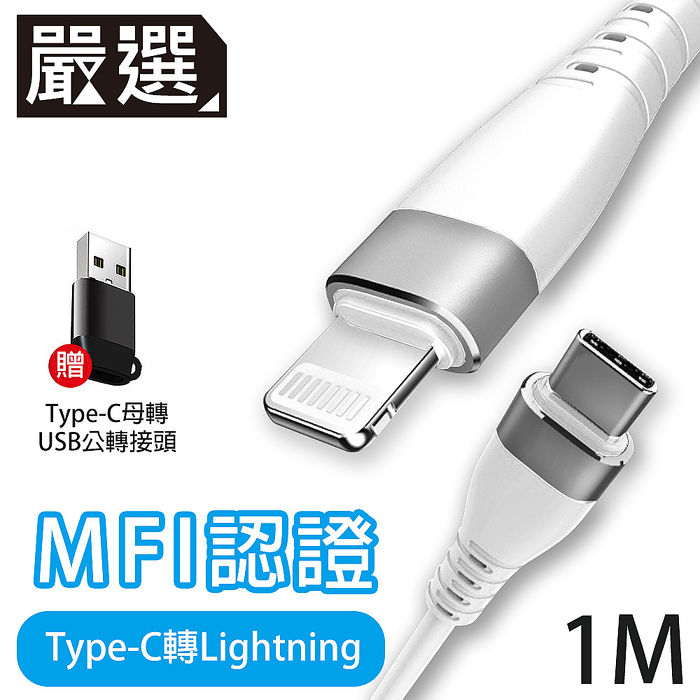 嚴選 蘋果MFI認證Type-C轉LightningPD快充傳輸線 1M白