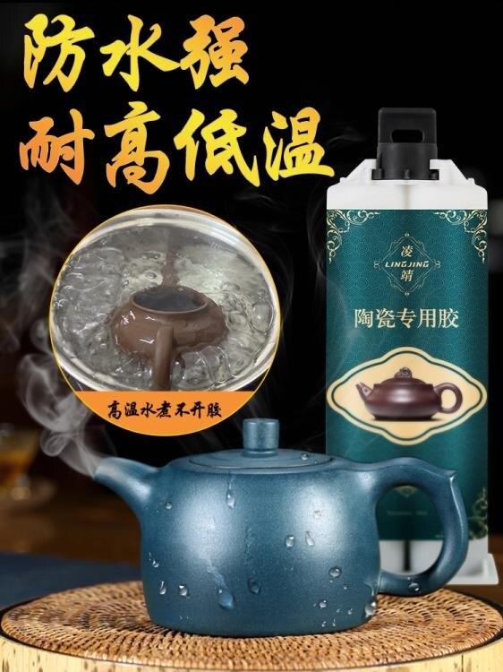修補劑 無痕陶瓷膠粘劑強力膠防水粘紫砂壺的專用膠粘合劑沾接花盆花瓶透明膠水生活 摩可美家