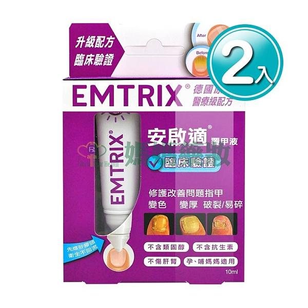 Emtrix安啟適 覆甲液 10ml (2入)【媽媽藥妝】