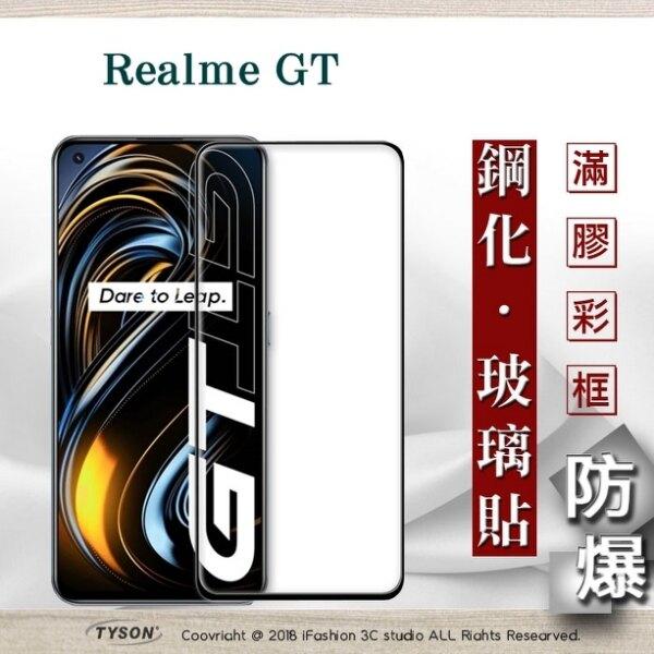 【愛瘋潮】99免運  現貨 螢幕保護貼 Realme GT 2.5D滿版滿膠 彩框鋼化玻璃保護貼 9H 鋼化玻璃 9H 0.33mm 強化玻璃 全屏