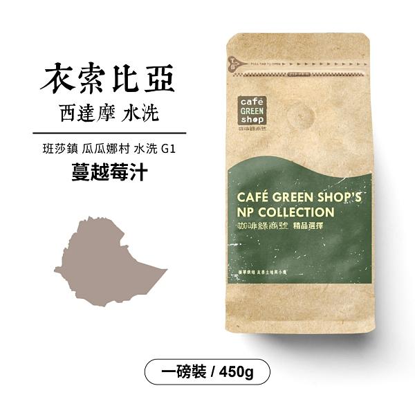 衣索比亞西達摩班莎鎮瓜瓜娜村水洗咖啡豆G1-蔓越莓汁(一磅)|咖啡綠商號