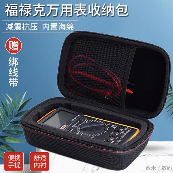 適用Fluke福祿克F179C萬用表F17B 收納包F117C萬能表F115C保護盒 陽光好物
