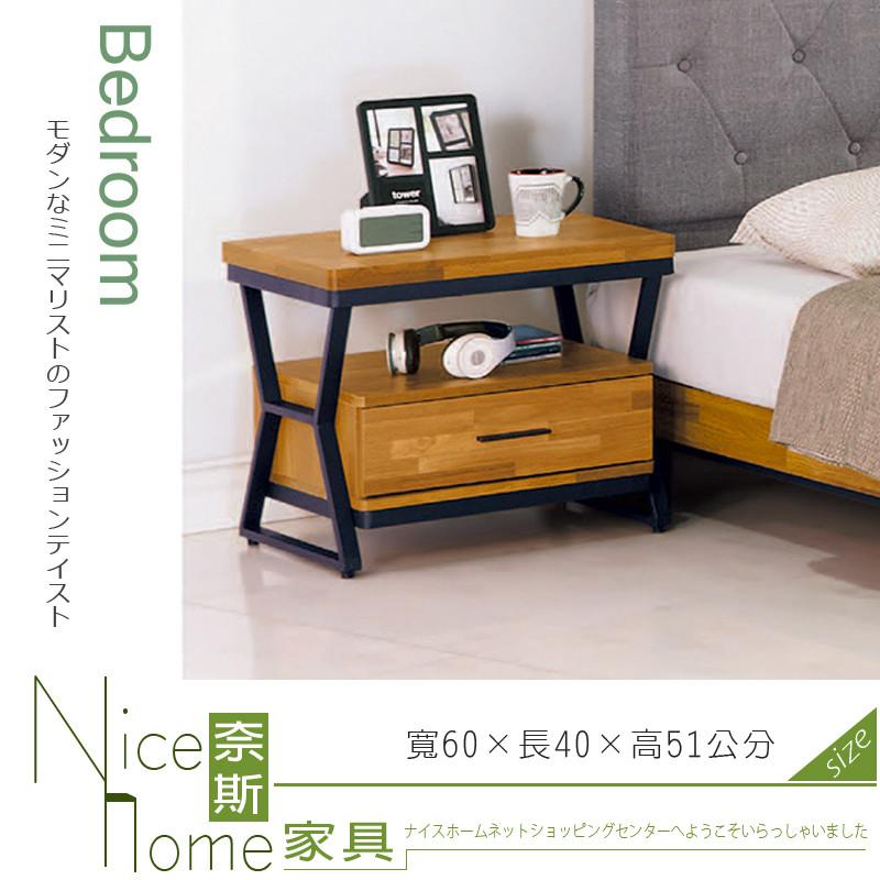 奈斯家具nice200-03-hb 工業風床頭櫃