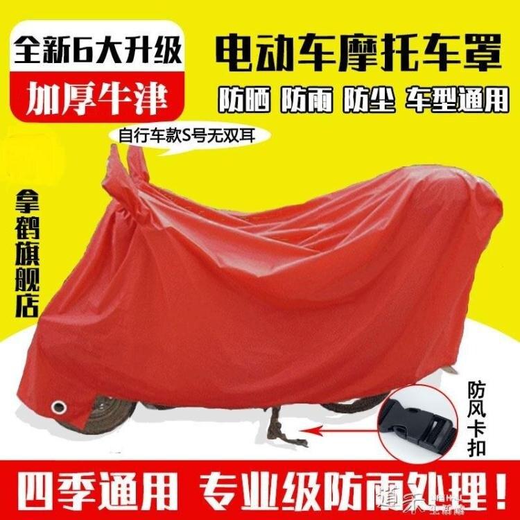 車罩 踏板機車車罩電動電瓶防雨防曬電車遮雨罩子車衣套遮陽蓋布車披  【全館免運】
