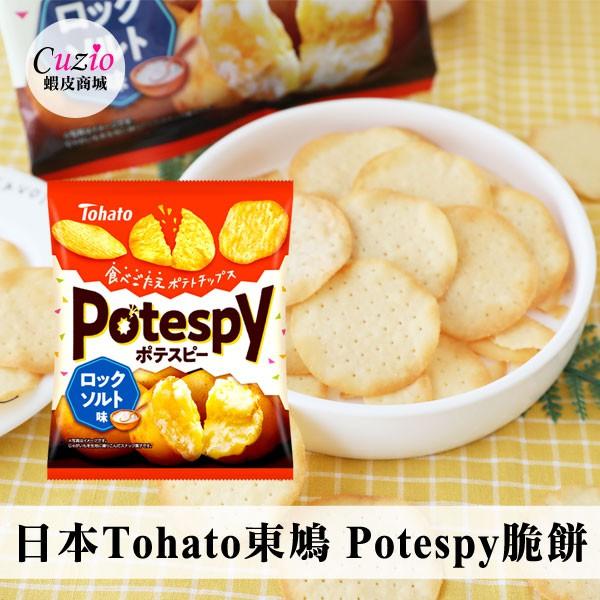 日本 Tohato 東鳩 Potespy 脆餅 (鹽味) 55g 薯片