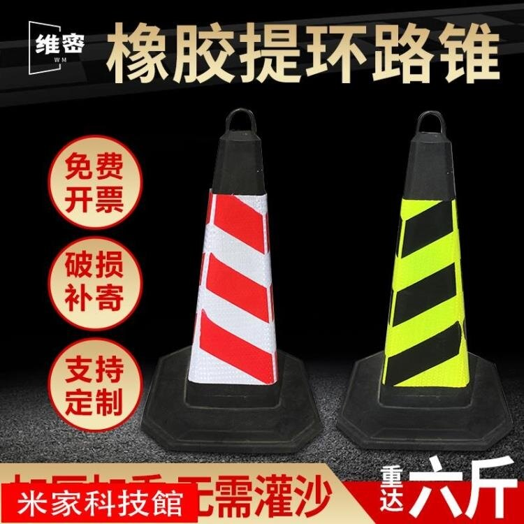 【八折下殺】反光錐 6斤警示柱公路交通安全錐錐形桶橡膠反光錐路錐70cm路障錐雪糕筒