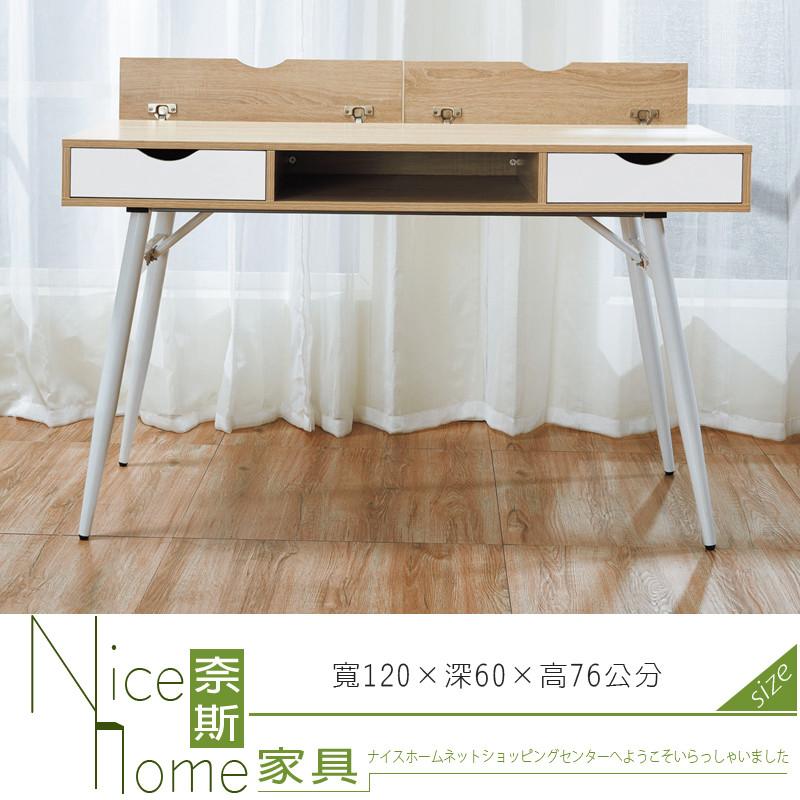 奈斯家具nice324-5-hb 9642書桌