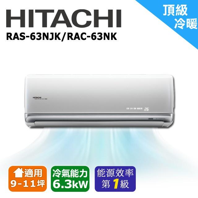 HITACHI日立 9-11坪《頂級變頻》冷暖一對一分離式空調RAS-63NJK/RAC-63NK1(安裝限定北北桃區域
