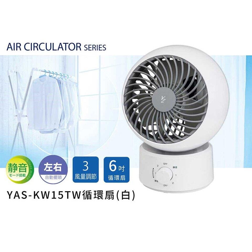 【山善YAMAZEN】YAS-KW15TW 6吋循環扇-群光公司貨