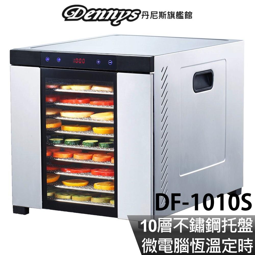 Dennys 十層不鏽鋼乾果機(專業級) 送9個專用細網盤與1個不沾盤 微電腦定時溫控 DF-1010S 廠商直送 現貨