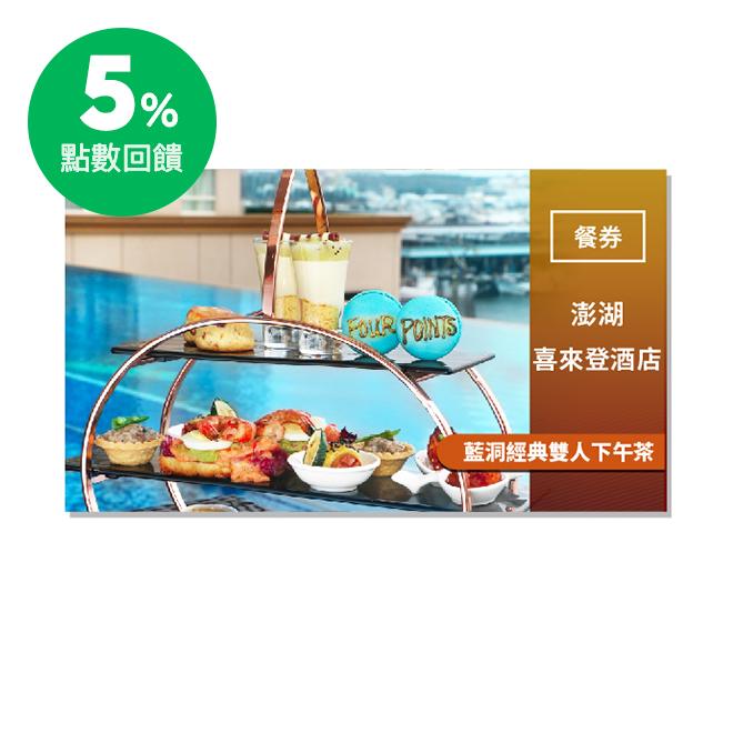 [馨心相繫]澎湖福朋喜來登酒店【藍洞餐廳】經典雙人下午茶