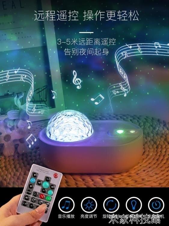 投影燈 星空燈投影儀生日禮物滿天星兒童玩具女孩星光浪漫旋轉臥室小夜燈 【夏沐WJ】