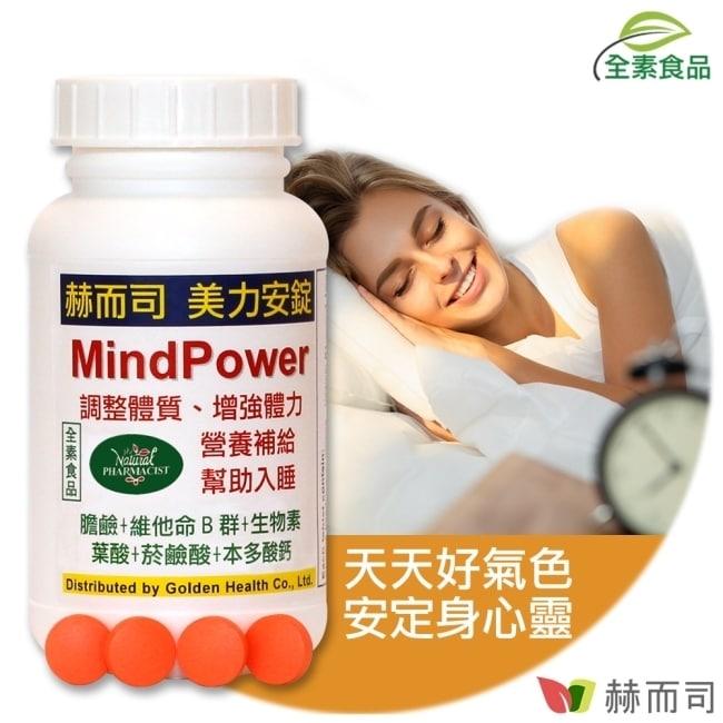 【赫而司】美力安錠(100顆/罐)高單位膽鹼B群全素食維他命膜衣錠幫助入睡