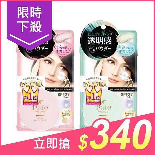SANA 莎娜 毛孔職人無瑕修色蜜粉(6.5g) 款式可選【小三美日】$350