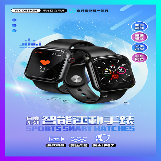 wk智能手錶 運動手錶 來電提醒 運動記步 心率監測 運動手環