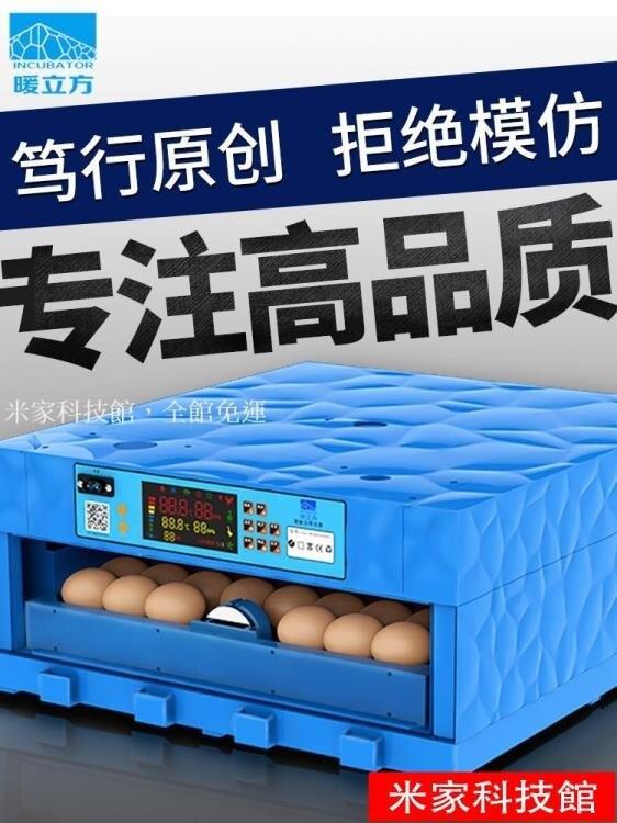 孵蛋機 暖立方孵化器小型家用型全自動智慧孵蛋器迷你卵化器雞鴨鵝孵化機 【簡約家】WJ