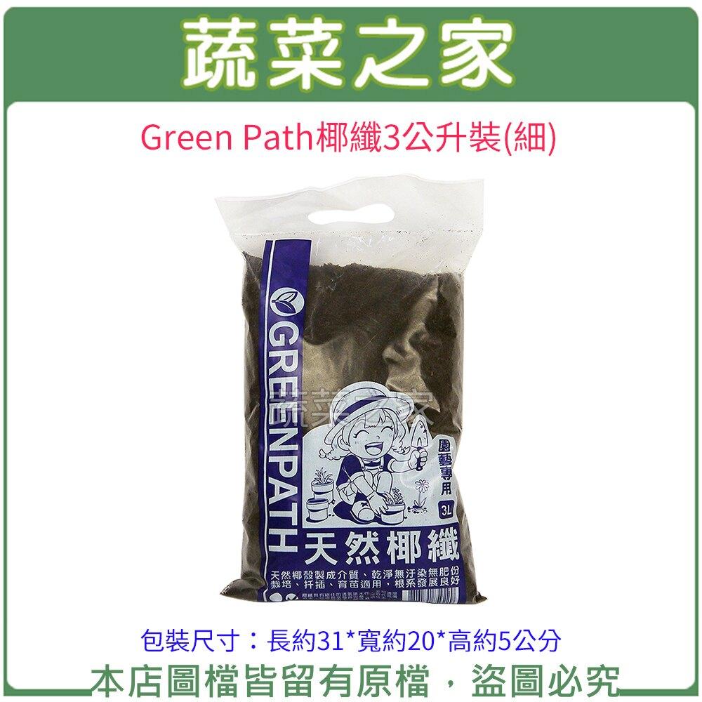 【蔬菜之家001-A193】Green Path椰纖3公升裝(細)