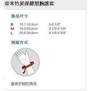 【H.Y SPORT】LP 986 奈米竹炭保健型腕護套/護腕 運動護具 (單支裝)