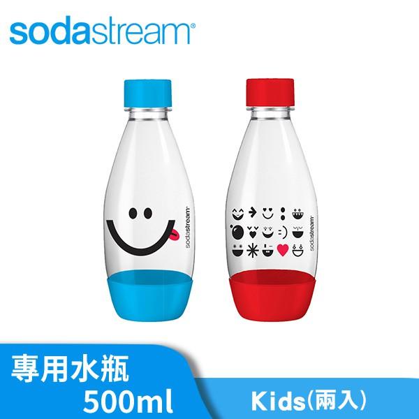 Sodastream 水滴型專用水瓶 500ML 2入 (Kids)
