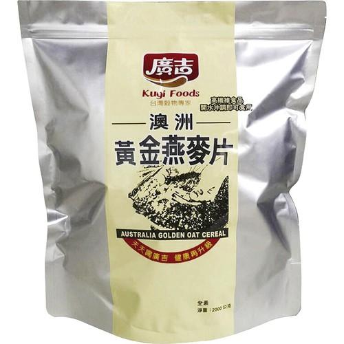 廣吉 澳洲黃金燕麥片(2kg/包)[大買家]