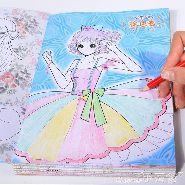 塗色畫本6本公主百變涂色書幼兒童3-6-9歲女孩寶寶繪圖畫畫本涂鴉填色繪本