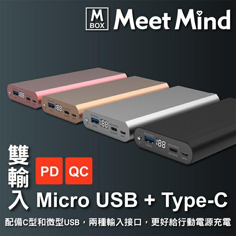 Meet Mind 18W快充 20000mAh行動電源 PDQC203-25000(粉色) [大買家]