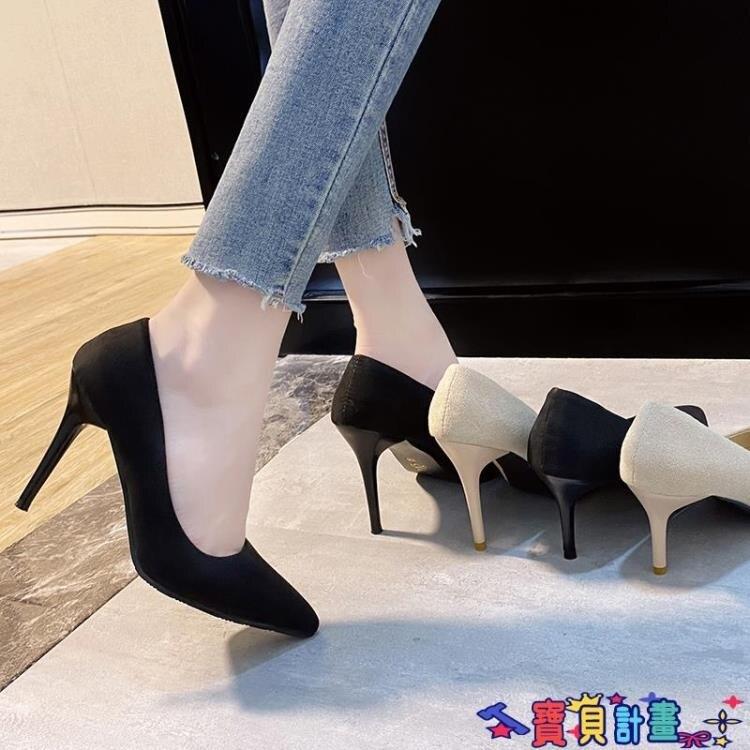 高跟鞋 高跟鞋女2021新款性感尖頭細跟職業工作鞋超火百搭夏季淺口單鞋女 摩可美家