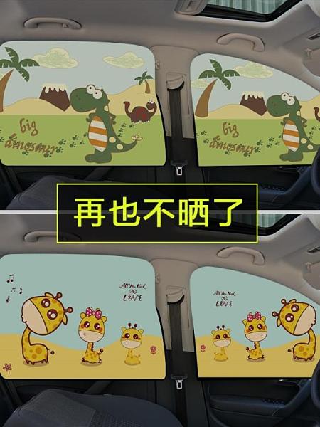 遮陽簾 汽車用遮陽簾車窗防曬布隔熱擋車載窗簾磁鐵車內貼側窗磁性遮光板 ATF 格蘭小鋪