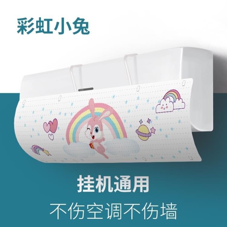 空調擋風板 2021空調遮風板防直吹擋風板通用月子嬰兒免打孔壁掛式出風口擋板 MKS薇薇