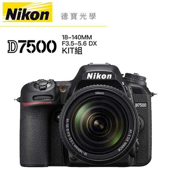 Nikon D7500+18-140mm KIT 片幅 下殺超低優惠 5/31前登錄送3000元郵政禮券 國祥公司貨 德寶光學