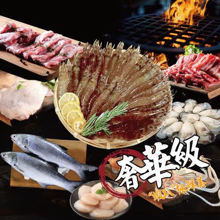 【頤珍宮膳】蝦趴極鮮海味烤肉套組