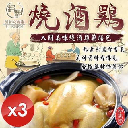 【麗紳和春堂】燒酒雞/燒酒蝦料理包-3入組