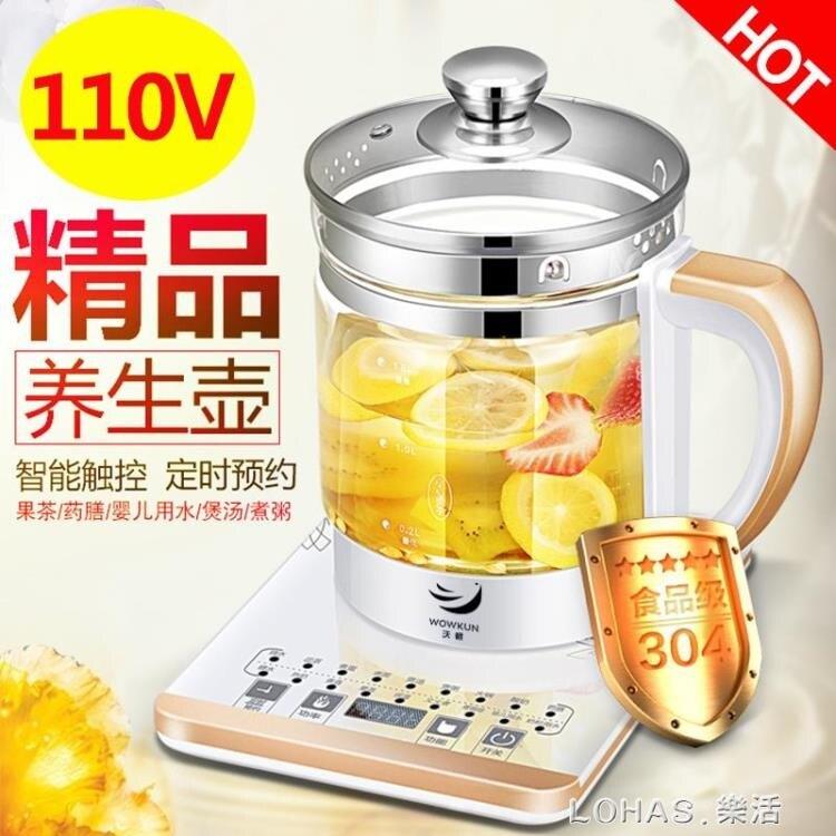 110V伏多功能電煮鍋 玻璃杯養生壺 出口美國電熱水壺 學生電熱鍋