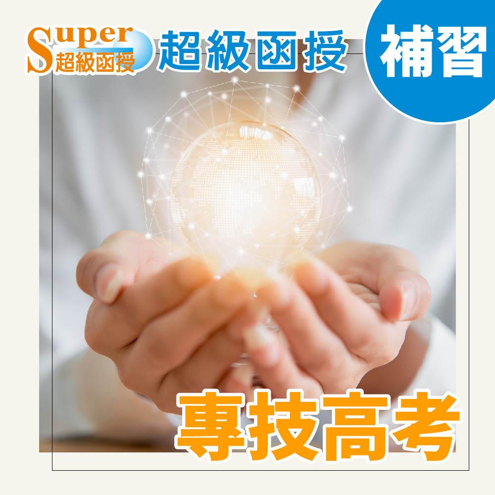 110超級函授/審計學/金永勝/單科/專技高考/加強班