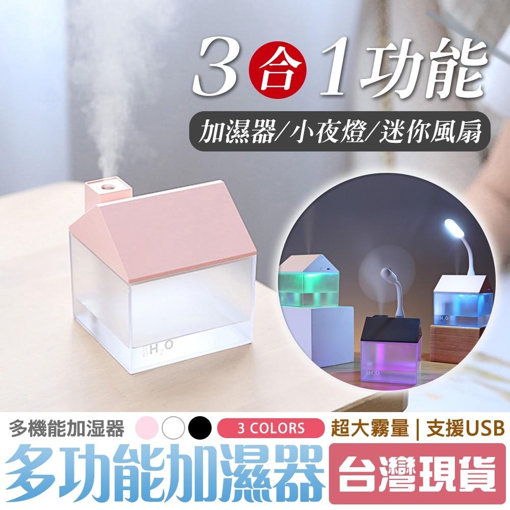 USB多功能造型加濕器-黑色 造型小夜燈 迷你桌上風扇 迷你加濕器 水氧機 香氛機