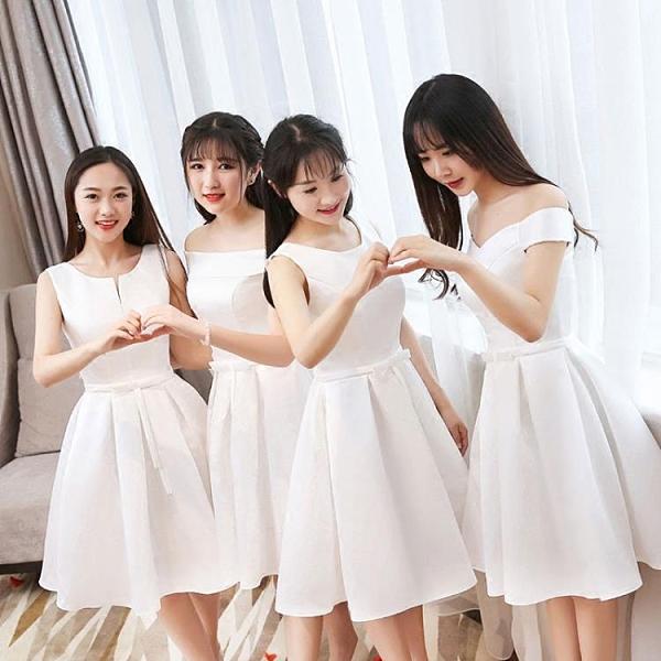 伴娘服2021新款夏季日常平時可穿短款白色緞面姐妹團伴娘畢業服女 幸福第一站