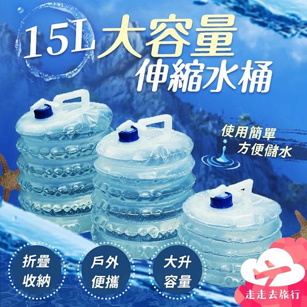 【台灣現貨】15L大容量伸縮水桶 食品級PE儲水袋 摺疊手提飲水袋 蓄水袋【HC050】99750走走去旅行