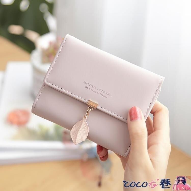 小清新女士錢包女短款學生可愛韓版三折疊潮零錢包錢夾 摩可美家