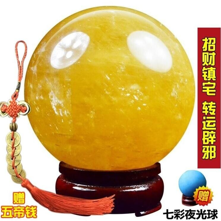 開光天然黃水晶球風水球轉運球黃色水晶球擺件七星陣招財鎮宅 現貨快出