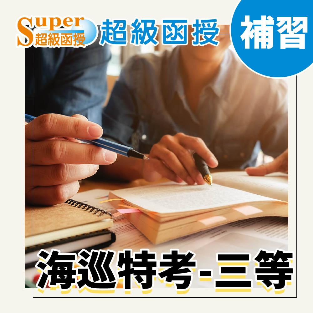 110超級函授/犯罪偵查/黃昇/單科/雲端/題庫班/海巡特考-三等/海巡行政