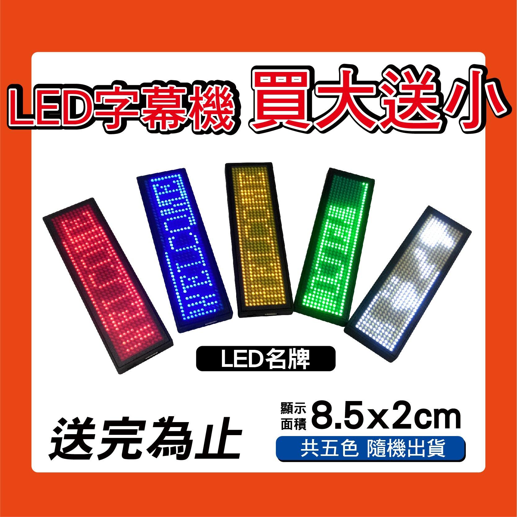 免運 客製化LED字幕機 32x64cm(USB/WIFI雙傳輸) 單紅P10《買大送小》電視牆 跑馬燈 含稅保固一年